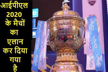 IPL 2020 ka schedule hua jaari