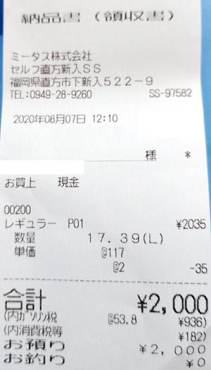 ミータス(株) セルフ直方新入SS 2020/8/7 のレシート