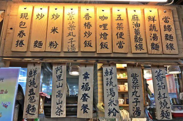 永樂養生蔬食菜單~台北迪化街、永樂市場素食