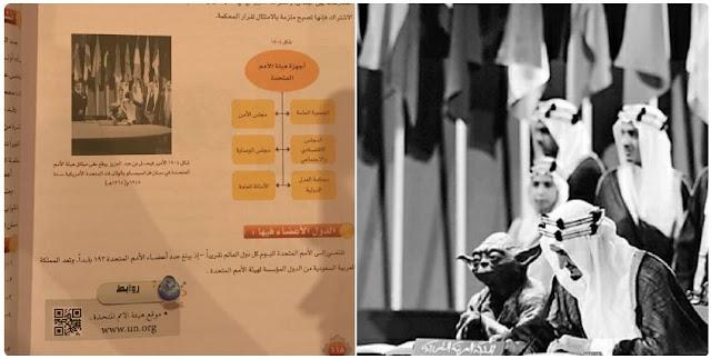 Buku Teks Sejarah Arab Saudi Diganggu Makhluk Filem Star Wars