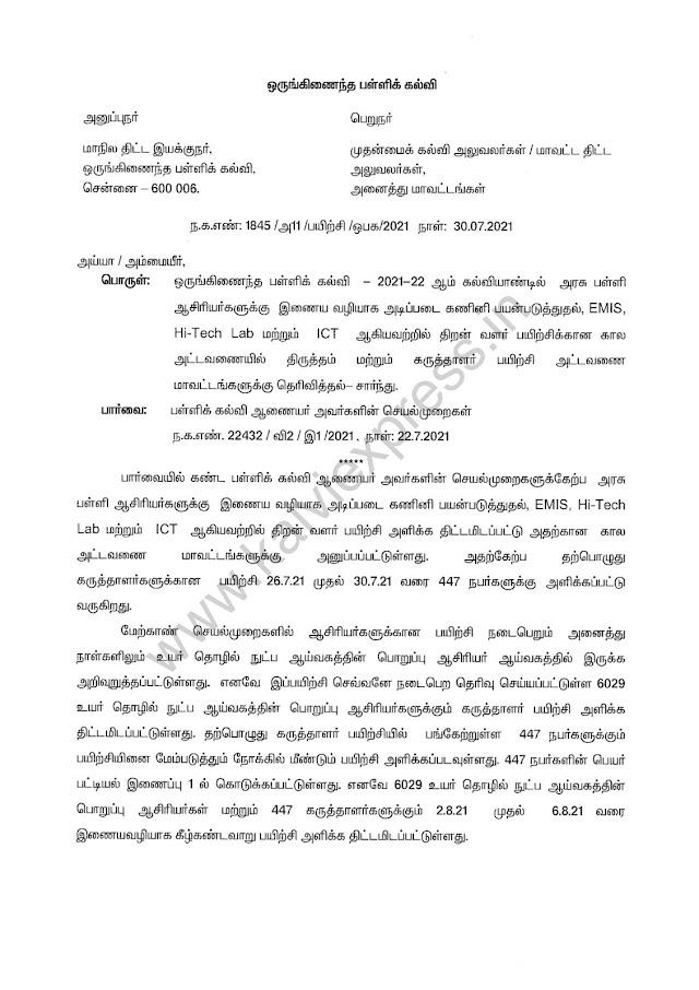 Basic computer Training For Teachers Postponed