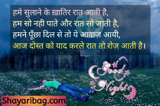 Good Night Shayari And Photo