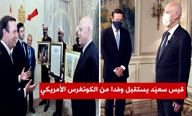 قيس سعيد يستقبل وفد الكونغرس الأمريكي - Kais Saied US Congress delegation