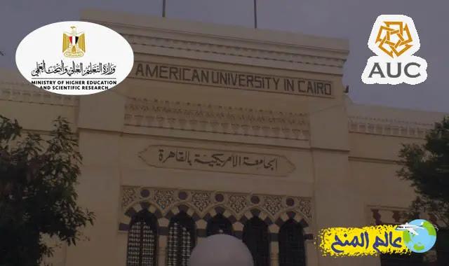 منح الجامعة الامريكية بالفاهرة للطلاب المصريين ممولة بالكامل