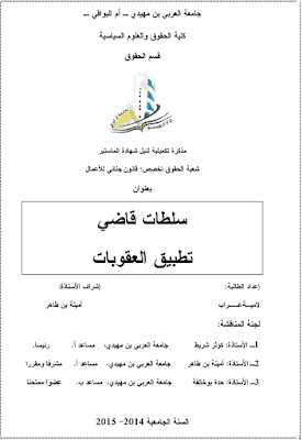 مذكرة ماستر: سلطات قاضي تطبيق العقوبات PDF