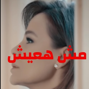 كلمات اغنيه مش هعيش كارول سماحه karol smaha
