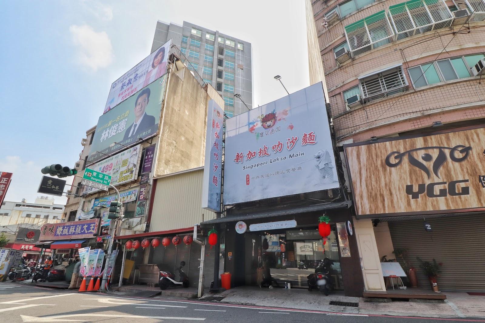 台南東區美食【寶貝老闆新加坡叻沙麵 東寧店】店家外觀