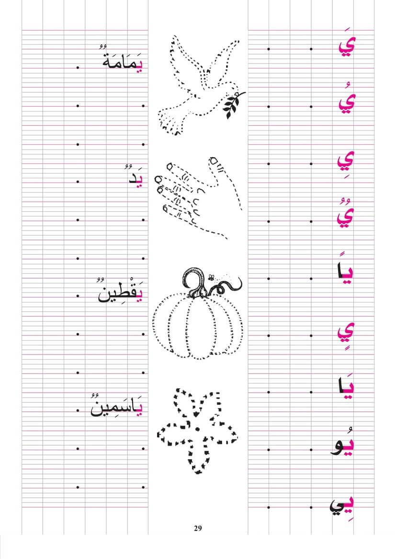 تعليم كتابة حرف الياء (ي) pdf