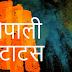 रमाइला फेसबुक स्टाटस | Funny Status in Nepali