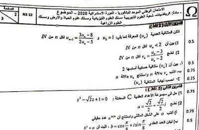 امتحان الدورة الاستدراكية لمادة الرياضيات شعبة العلوم التجريبية 2020