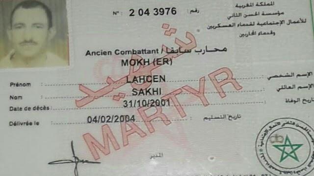 اسماء لا تنسى/ الشهيد ساخي الحسن شهيد حرب الصحراء المغربية