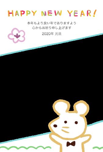 ネズミと大きな写真フレームのお絵かき年賀状(子年)