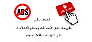 منع الاعلانات وحجب الاعلانات وحظر الاعلانات بطريقه فعاله