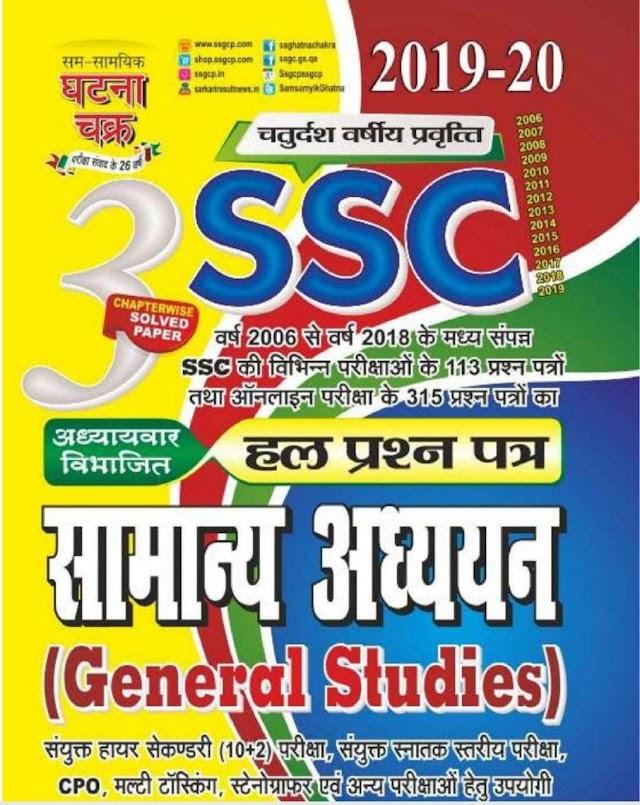 एसएससी सामान्य ज्ञान 2019-20 : एसएससी  परीक्षाओं के लिए | SSC General Knowledge 2019-20 : For SSC Exams