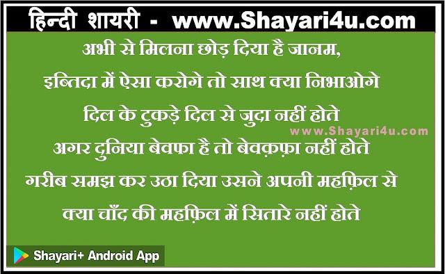 हिन्दी दर्द, जुदाई, तन्हाई शायरी। Dard, Judai, Tanhai Hindi Shayari