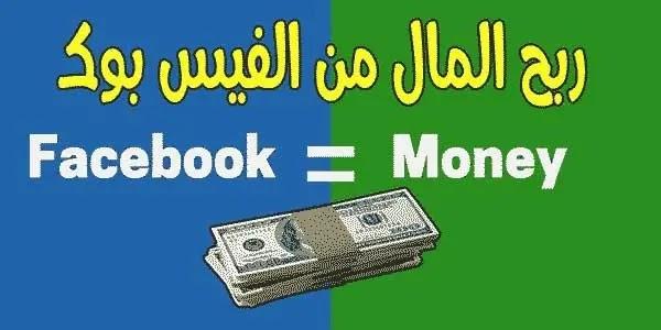 كيفية ربح المال من الفيسبوك