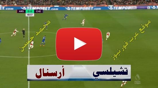 مشاهدة مباراة تشيلسي وآرسنال بث مباشر 21-01-2020 في الدوري الانجليزي