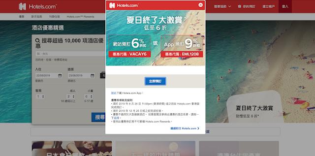 【#香港加油】幾百元入住香港星級酒店 促進本土消費