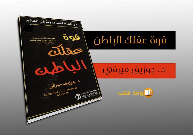 كتاب قوة عقلك الباطن - د. جوزيف ميرفي
