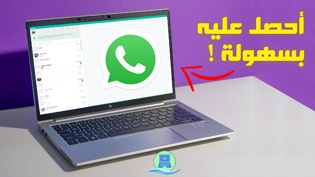 whatsapp, واتس اب للكمبيوتر