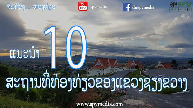 10 ສະຖານທີ່ທ່ອງທ່ຽວຂອງແຂວງ ຊຽງຂວາງ, 10 ສະຖານທີ່ທ່ອງທ່ຽວ, ສະຖານທີ່ຂອງແຂວງ, ແຂວງຊຽງຂວາງ, ຈັບກ້ອງທ່ອງທ່ຽວ, ພຣີວິວທ່ອງທ່ຽວ. spvmedia