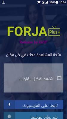 تحميل تطبيق forja plus,