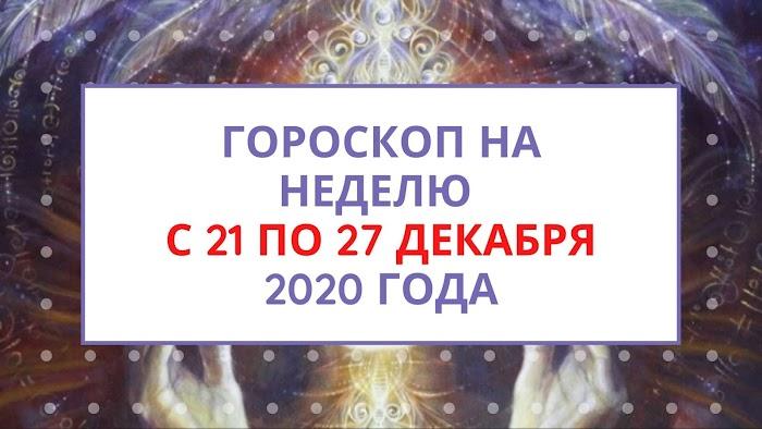 Гороскоп на неделю с 21 по 27 декабря 2020 года