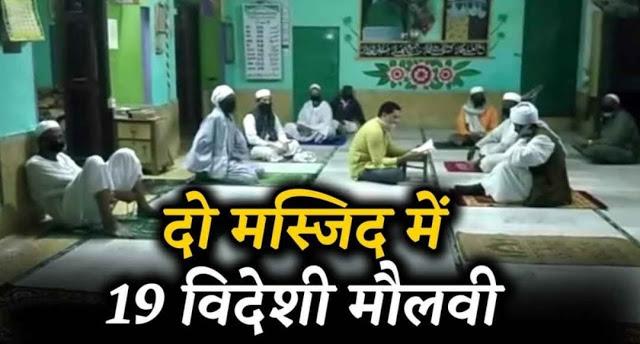 कोने कोने से पकडे जा रहे विदेशी मौलवी, भारतीय मुसलमानों ने मस्जिदों में इन्हें क्यों छिपा रखा है, क्या है तैयारी ?