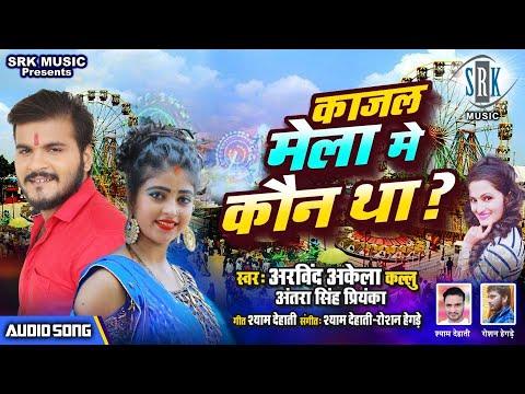 "Kajal Mela Mein Kaun Tha - Arvind Akela ""Kallu"", Antra Singh Priyanka Lyrics"