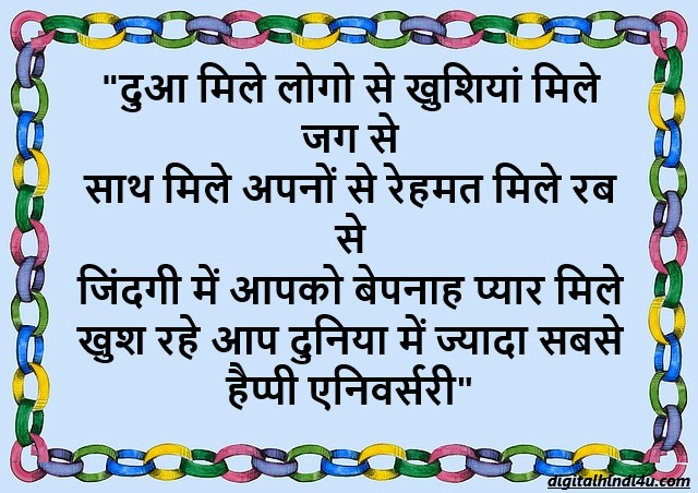 Hindi Marriage Anniversary Wishes