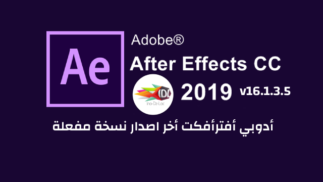 adobe after effects cc 2019 تحميل