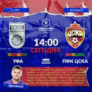 Уфа — ЦСКА прогноз на матч, где будет трансляция смотреть онлайн в 14:00 МСК. 20.09.2020г.