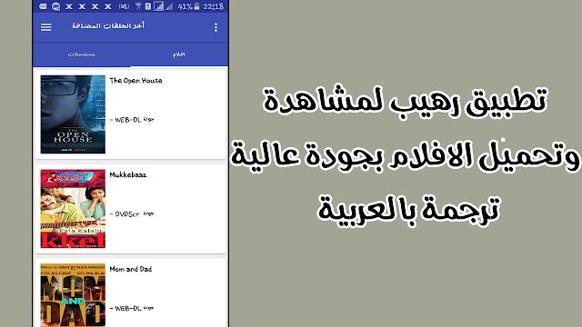 تطبيق رهيب لمشاهدة وتحميل الافلام بجودة عالية + ترجمة بالعربية 2018