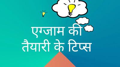 प्रतियोगी परीक्षा की तैयारी के टिप्स, Competitive Exam ki Taiyari ke Tips in Hindi, exam tips in hindi, priksha ke tips