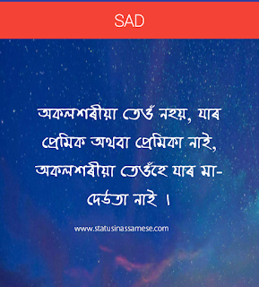 assamese sad status,assamese sad quotes,assamese sad shayari,assamese sad picture,assamese sad shayari pic,Assamese Heart Broken Status । Assamese Heart Assamese heart touching status image. assamese ... assamese sad quotes assamese ,assamese sad love quotes,assamese heart to,assamese quotes on life 100 assamese quotes niribili assamese photo assamese poem heart touching quotes broken heart