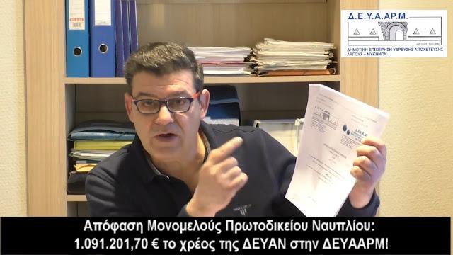 """Πέτρος Διολίτσης για το χρέος της ΔΕΥΑ Ναυπλίου: """"Τα ψέματα τελείωσαν""""  (βίντεο)"""