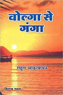 volga se ganga rahul sankrityayan,best hindi novels, hindi upnyas list