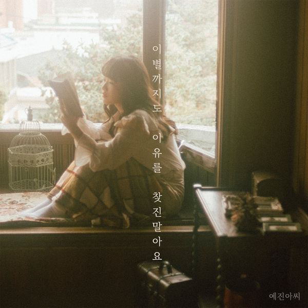 Kim Ye Jin – 이별까지도 이유를 찾진 말아요 – Single