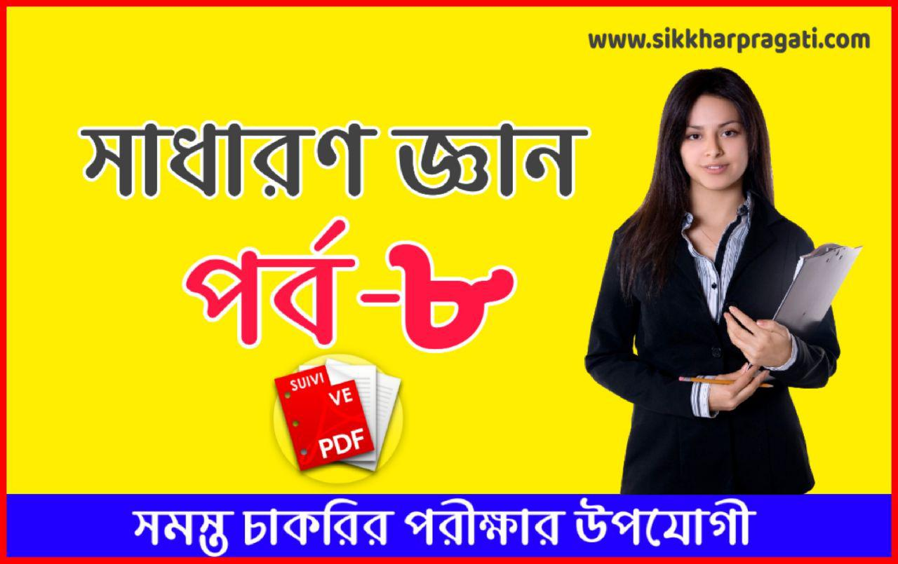 Wb Police Gk Pdf Part-8 | জেনারেল নলেজ প্রশ্ন উত্তর | Wb Police Gk Question | West Bengal Police Constable Mock Test In Bengali | General Knowledge In Bengali Pdf