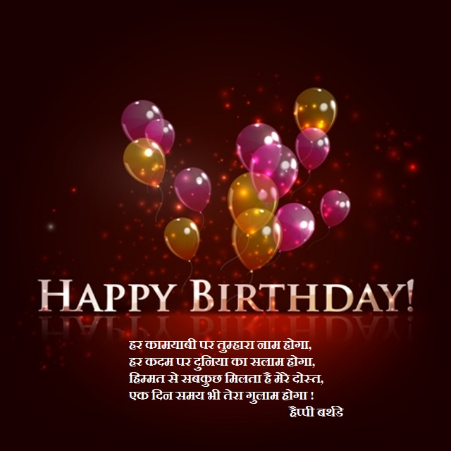 Happy Birthday Wishes In Hindi Shayari Birthday Wishes Hindi