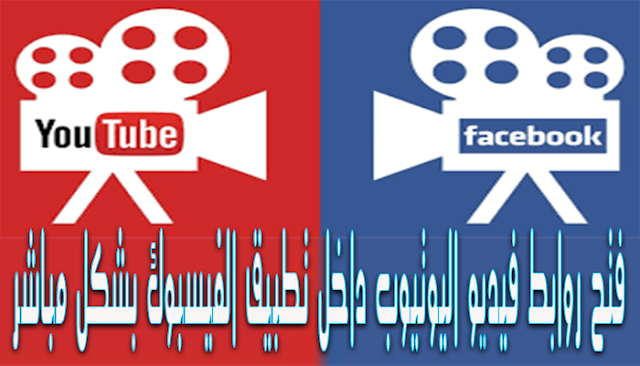 طريقة وكيفية فتح روابط فيديو يوتيوب مباشرة داخل تطبيق فيسبوك - تحديثات الفيسبوك