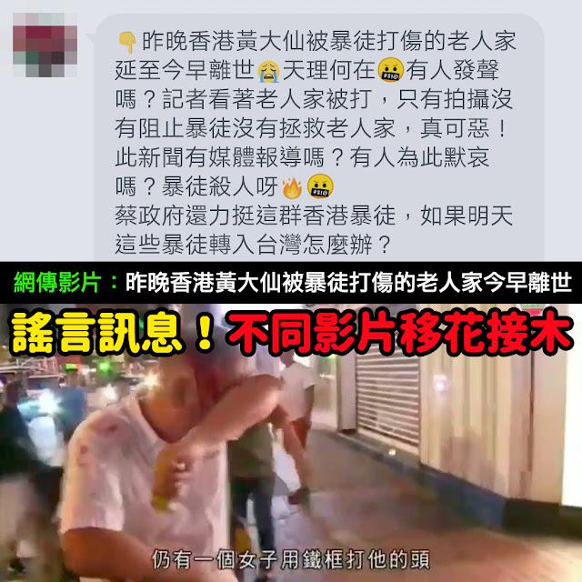 昨晚香港黃大仙被暴徒打傷的老人家延至今早離世 謠言 影片 新聞