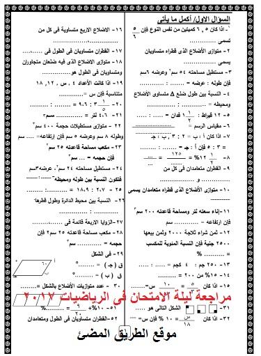 حمل اقوى المراجعات النهائية فى الرياضيات الصف السادس الابتدائى, مراجعة ليلة الامتحان فى الرياضيات .