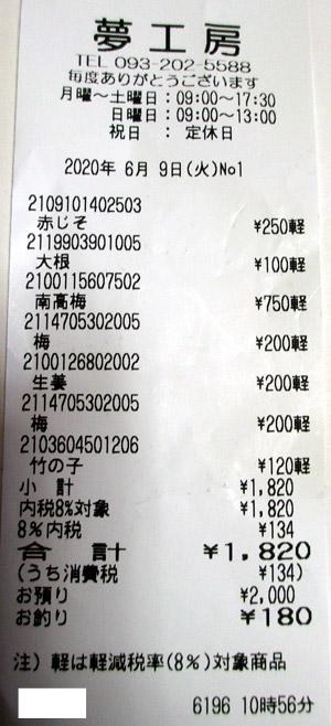 農産物直売所 夢工房 2020/6/9 のレシート