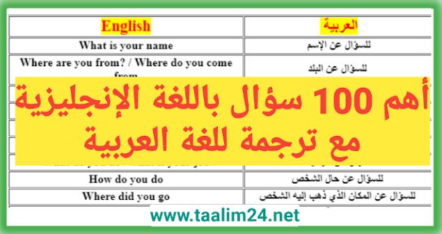 تحميل pdf: أكثر من 100 سؤال الاكثر استعمالا في اللغة الانجليزية  مع الترجمة للغة العربية
