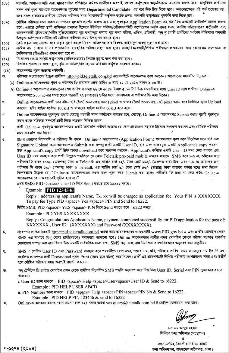 Press Information Department Job Circular 2019