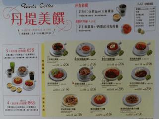 丹堤咖啡菜單2018