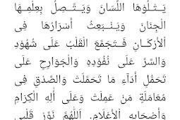 Bacaan Sholawat Nurul Qalbi agar hati menjadi terang