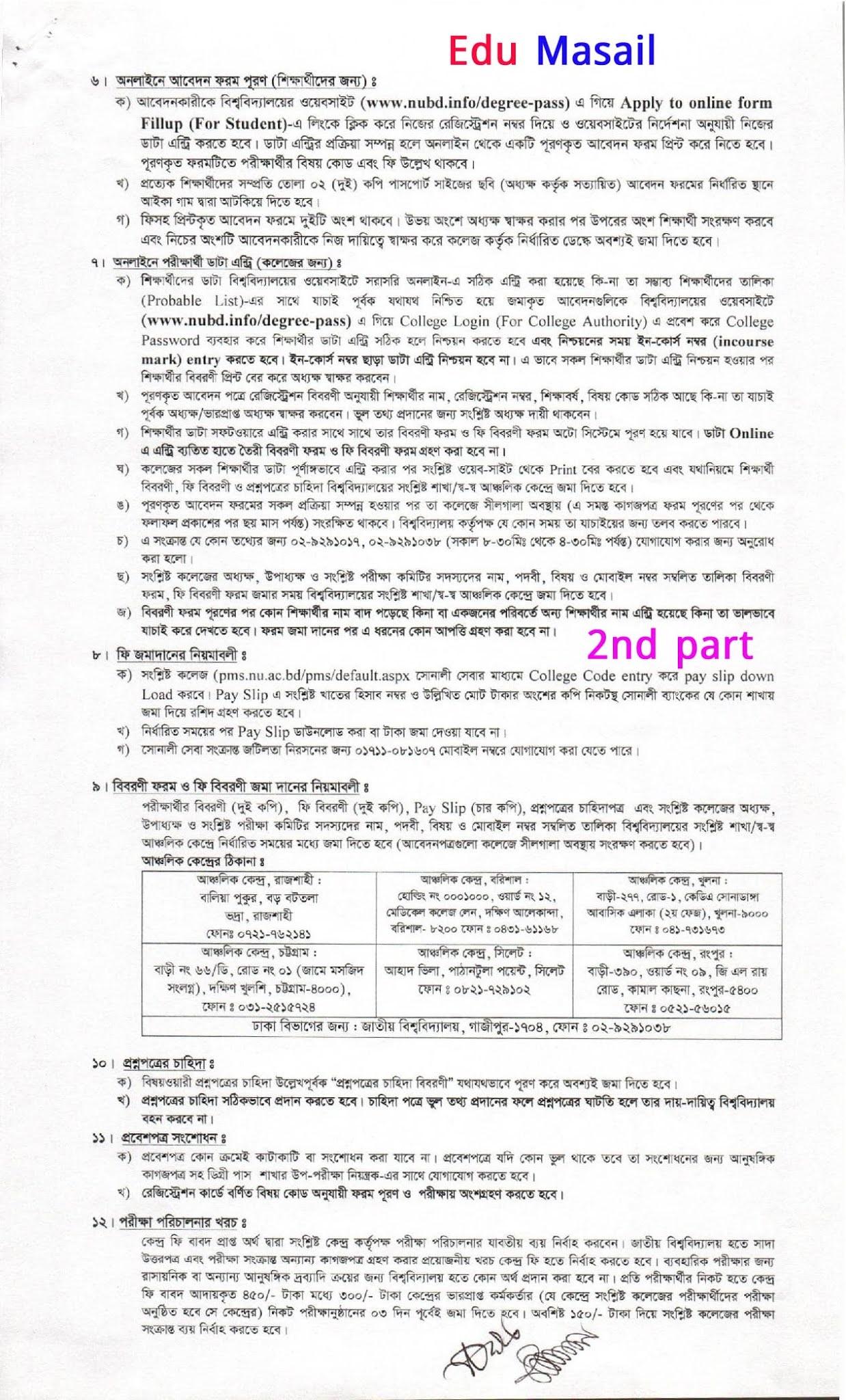 degree 3rd year form fillup 2021 - part 2 - edu masail