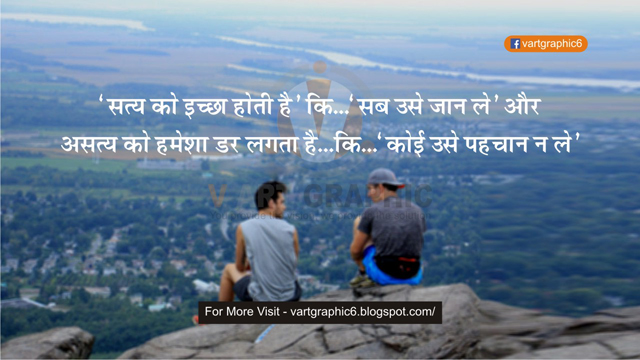 Inspirational Quotes Daily In Hindi Freelance Graphic Design